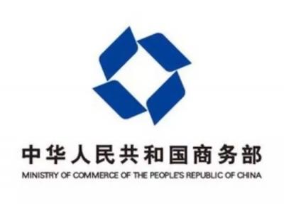 """商务部新闻发言人就美商务部将28家中国实体列入出口管制""""实体清单""""发表谈话"""