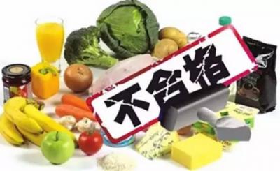 国家市场监管总局通报17批次不合格食品,涉淘宝等电商平台
