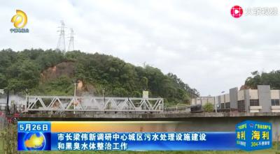 市长梁伟新调研中心城区污水处理设施建设和黑臭水体整治工作
