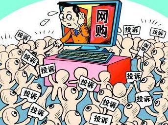 十一黄金周期间网络消费投诉成热点