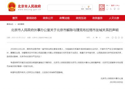 北京市人民政府外事办公室关于北京市解除与捷克布拉格市友城关系的声明