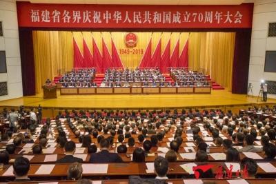 壮丽70年,福建巨变!全省各界庆祝中华人民共和国成立70周年大会举行