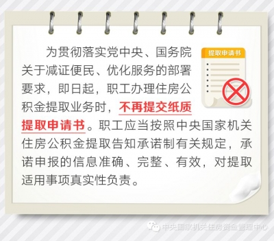 即日起住房公积金提取业务不再提交纸质提取申请书