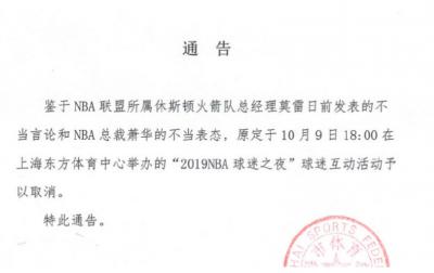 """上海市体育总会:""""2019NBA球迷之夜""""活动取消"""