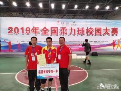 福安小将获全国柔力球校园大赛冠军