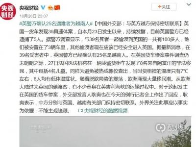 英国警方:货车惨案或有近25名遇难者来自越南同一村庄