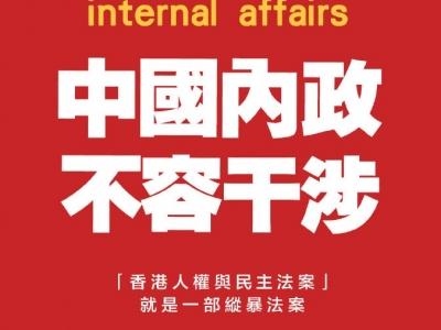 全国人大回应美国会通过涉港法案:香港事务绝不允许任何外国插手