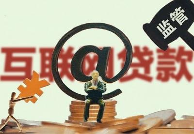 网贷整治时间表进一步明确,北京厦门等6地监管试点工作启动