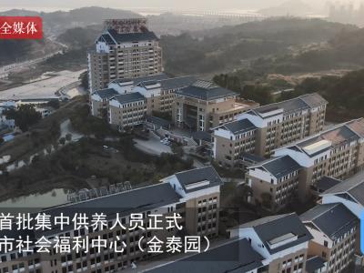 全市首批集中供养人员正式入住市社会福利中心(金泰园)