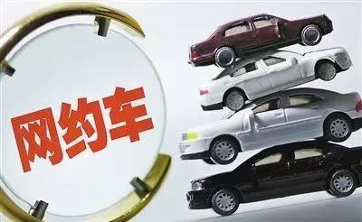 六部门集中约谈主要网约车顺风车平台公司