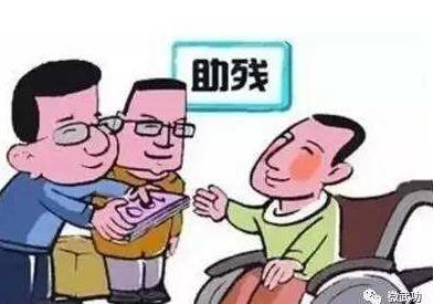 明年起福建省困难残疾人生活补贴标准提高