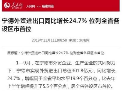 人民网:宁德外贸进出口同比增长24.7% 位列全省各设区市首位