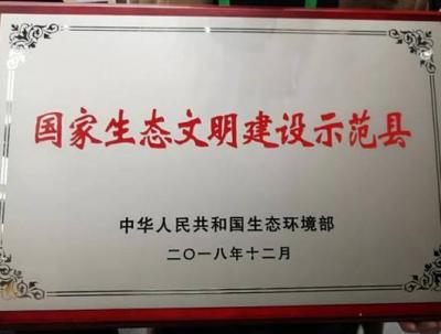 寿宁县上榜第三批国家生态文明建设示范县拟命名名单公示