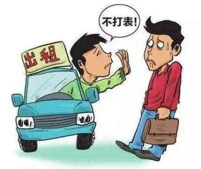 遇到出租车不打表、拒载、拼客,乘客该怎么办?