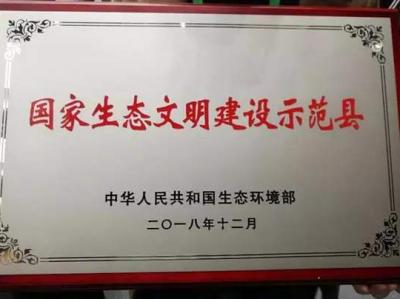 """寿宁获""""国家生态文明建设示范市县""""称号"""