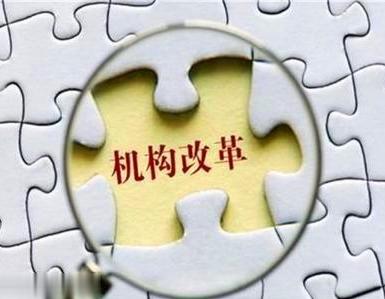市市场监管局机构改革和职能划转情况通报会召开