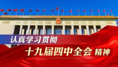 霞浦县委召开常委会(扩大)会议传达学习党的十九届四中全会精神