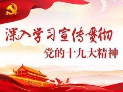 福鼎深入学习贯彻党的十九届四中全会精神