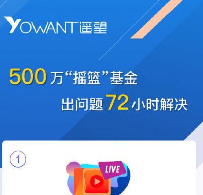 """遥望网络成立500万""""先行赔付""""基金 网友点赞直播售后服务创新模式"""