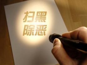 """柘荣楮坪:畲族宣讲队 助力""""扫黑除恶"""""""