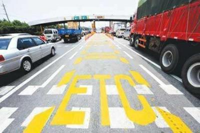 """春节假期小型客车高速公路免费通行  免征时间点结束,安装ETC小车无需""""先驶离再驶入"""""""