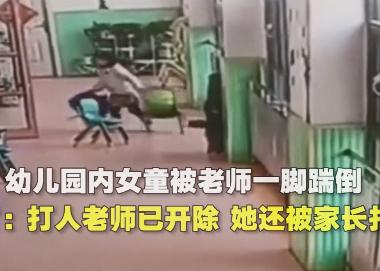 幼儿园女童被老师一脚踢倒 园方:打人老师被家长打了