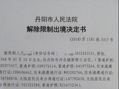 """江苏丹阳法院被指制作假文书放""""老赖""""出境 回应:系统自动生成"""