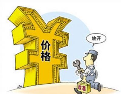 福建省16项收费由政府定价改为市场调节 12月1日起执行