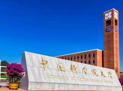 中国科学院大学福建学院智能制造学院落地晋江