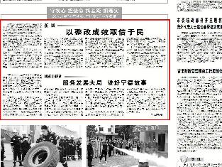 闽东日报社:服务发展大局 讲好宁德故事