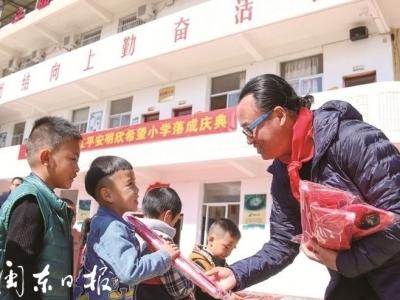 霞浦县柏洋乡横江平安明欣希望小学正式揭牌