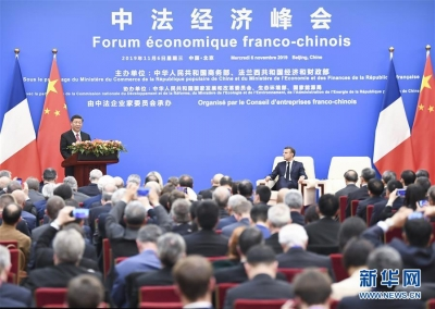 习近平同法国总统马克龙共同出席中法经济峰会闭幕式并致辞