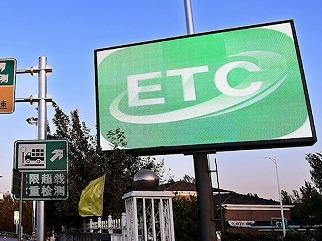 央行:银行办理ETC不得强制搭售其他产品