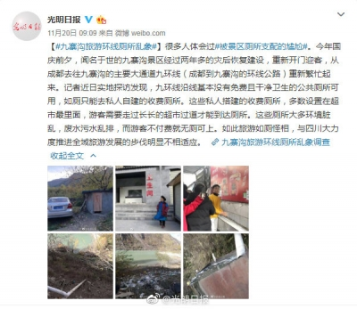 阿坝官方回应九寨沟旅游环线厕所乱象:开展拉网式排查