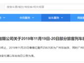 今明两天 部分香港往来内地列车临时停运