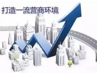 东侨:高质量服务企业 打造营商环境样板区