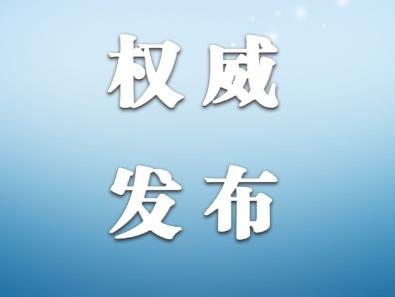 林郑月娥: 感谢中央出台惠港新措施