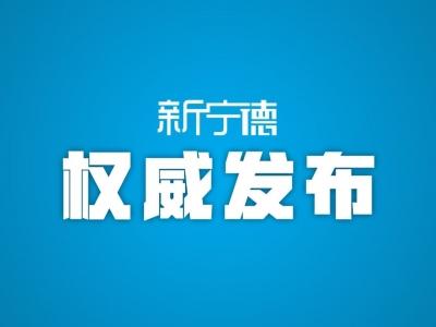 宁德市人民政府关于印发宁德市促进锆镁新材料产业发展六条措施的通知