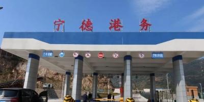好消息!宁德港口岸霞浦三沙港区扩大开放通过国家验收
