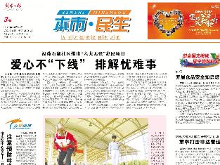 """福鼎石湖社区推出""""六大无忧""""惠民项目 爱心不""""下线"""" 排解忧难事"""