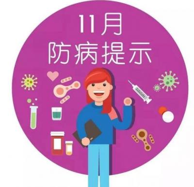 市疾控中心发布十一月健康提示 注意预防呼吸道传染病