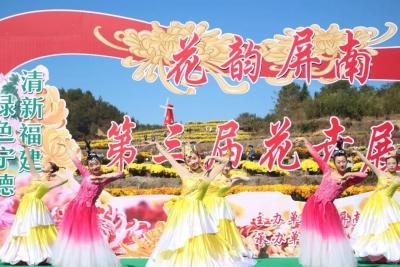 美翻了!屏南第三届高山花卉展今日开幕 300多亩花海惊艳亮相
