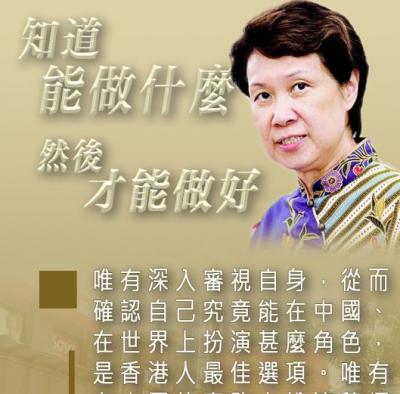 李显龙夫妇:香港要找到自己的角色