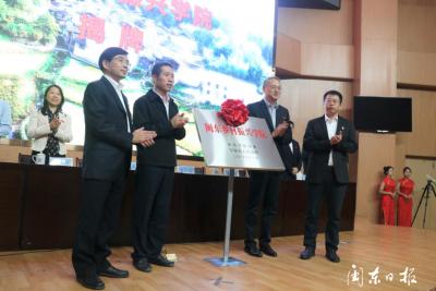 闽东乡村振兴学院正式挂牌成立