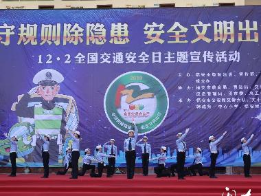 福安市举办12.2全国交通安全日主题活动