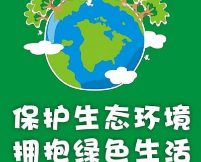 我市举办加强生态环境保护专题培训班