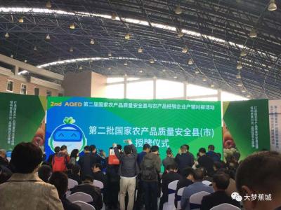 """""""第二批国家农产品质量安全县""""花落蕉城"""