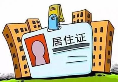 福建有新规定啦!申领居住证先要办理居住登记