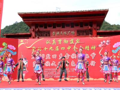 霞浦盐田乡举办畲族文化节暨民族文化特色村寨行活动