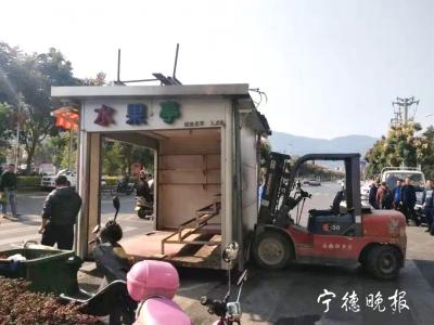 争创全国文明城市|福安:闽东医院门口水果亭等被拆除取缔